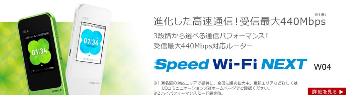 スティックタイプのポケットwifiの新機種。Speed Wi-Fi NEXT W04登場