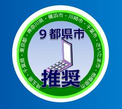 9都県市推奨のTONEファミリー機能