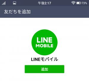 LINEモバイルの友達追加