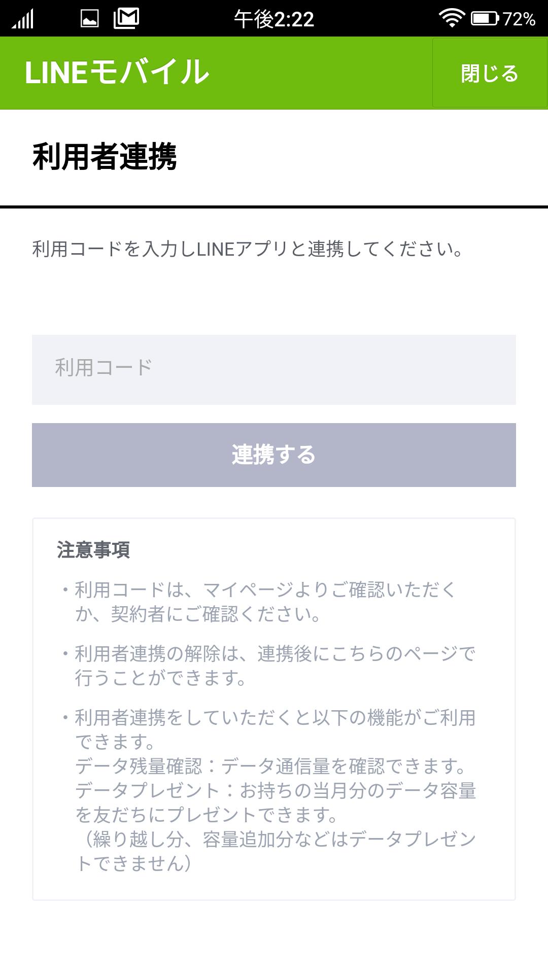 LINEモバイル:LINEアカウントで利用者連携その1