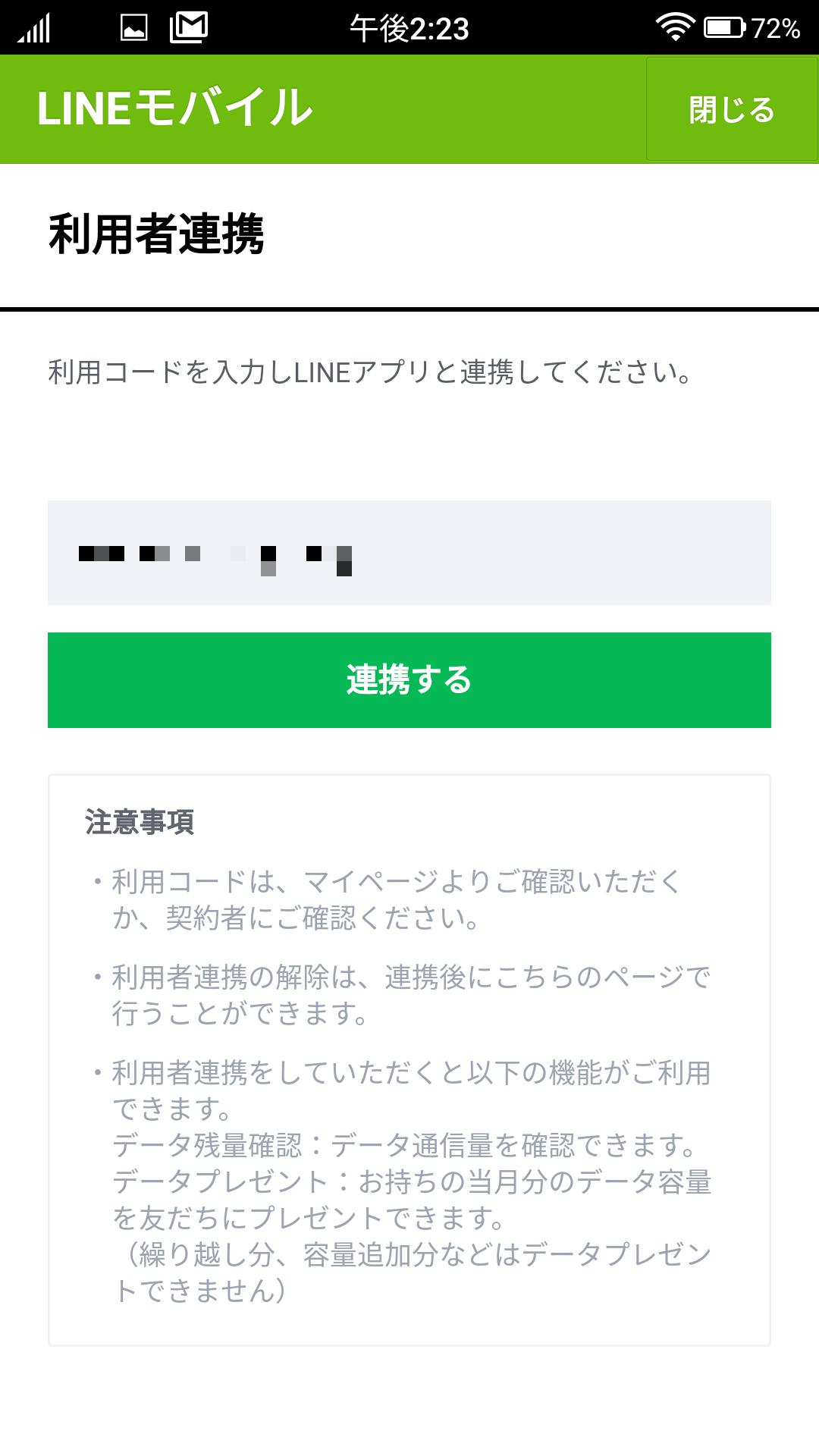 LINEモバイル:LINEアカウントで利用者連携その2
