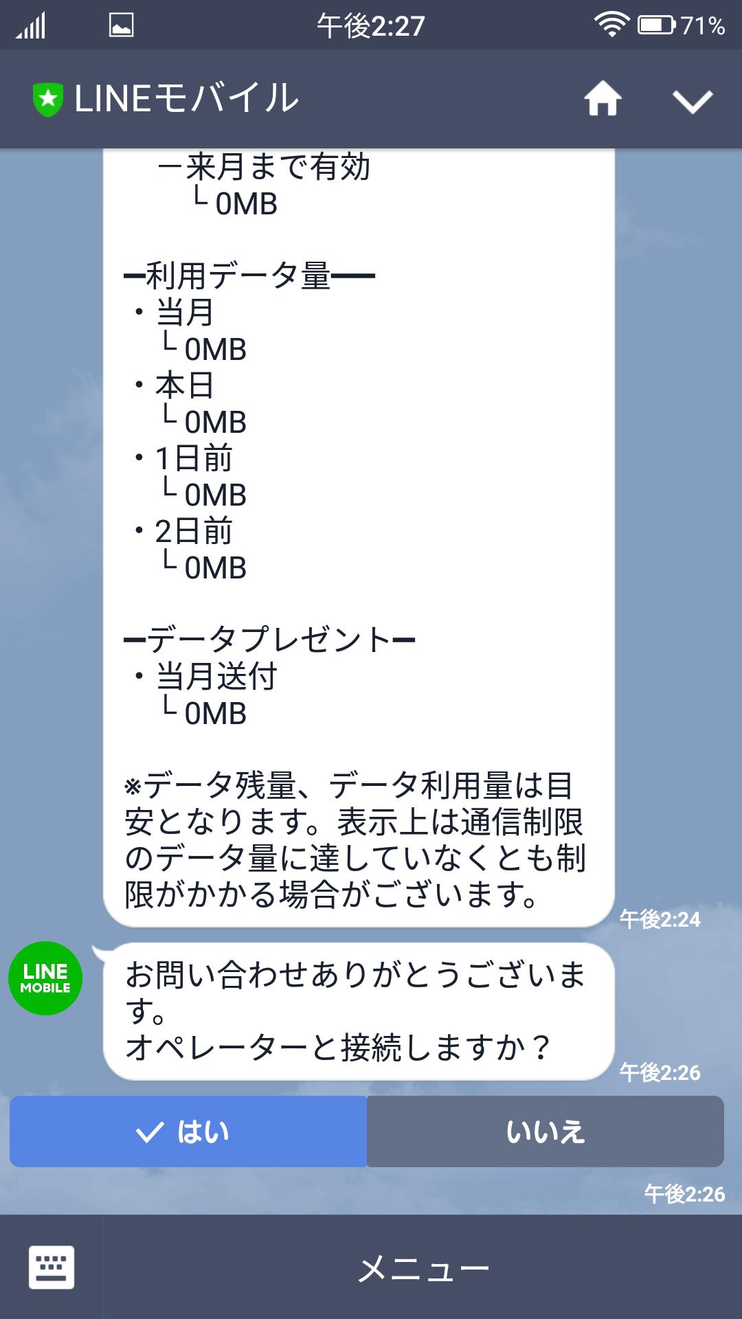 LINEでLINEモバイルのサポート、その1