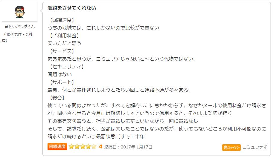 コミュファ光ユーザーの評判・口コミその6