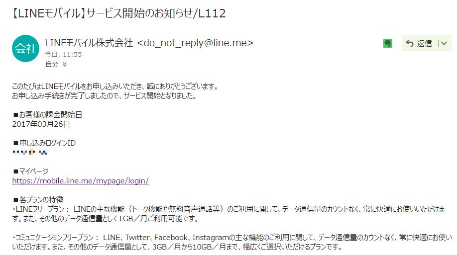 LINEモバイル、サービス開始のお知らせメール