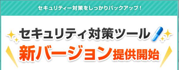 NTT西日本フレッツ光の無料セキュリティ対策ソフト「セキュリティ対策ツール」