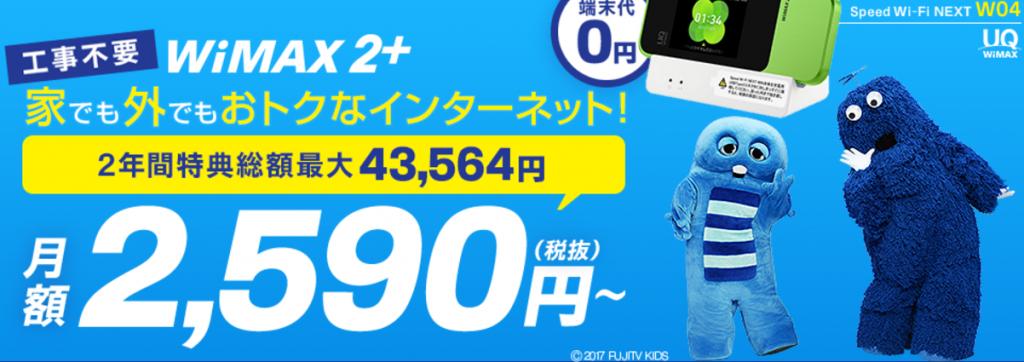 GMOとくとくBB WiMAX2+「月額料金大幅割引き2,590円~」キャンペーンの画像