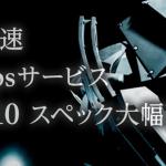 個人向け最高峰!NURO光10Gプランが知らぬ間に値下げしていました