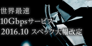NURO光10Gプランがスペックアップ
