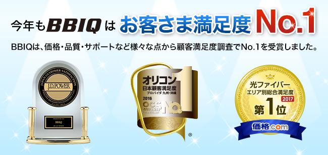 BBIQ光、九州エリアの顧客満足度No.1