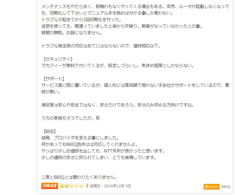 BBIQ光ユーザーの評判・口コミその4