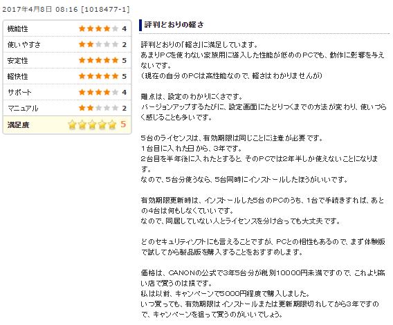ESET(イーセット) ユーザーの評判・口コミその3