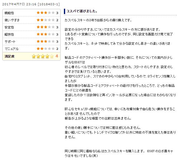 ESET(イーセット) ユーザーの評判・口コミその4