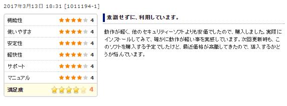 ESET(イーセット) ユーザーの評判・口コミその6