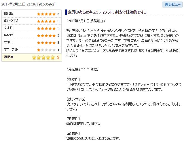 ノートンセキュリティ、ユーザーの評判・口コミその4a