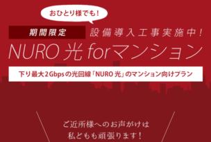 1人でもNURO光 for マンションが開通できるキャンペーン画像