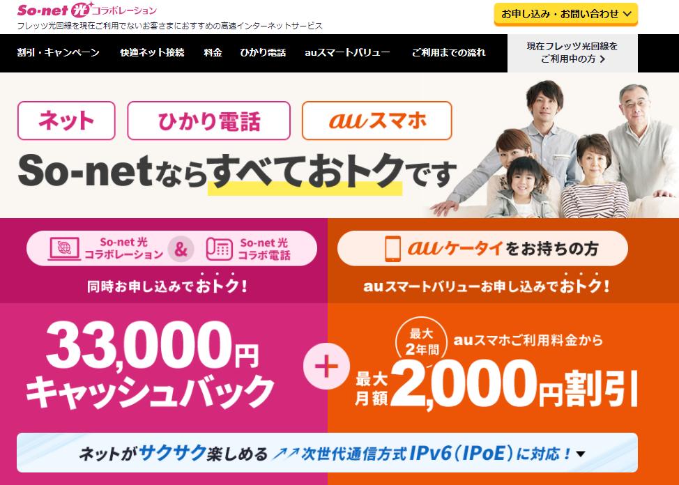 So-net光コラボレーション公式キャンペーン画像
