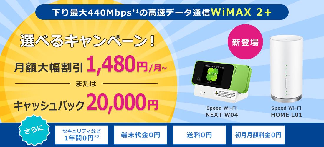 So-net WiMAX2+のメイン画像