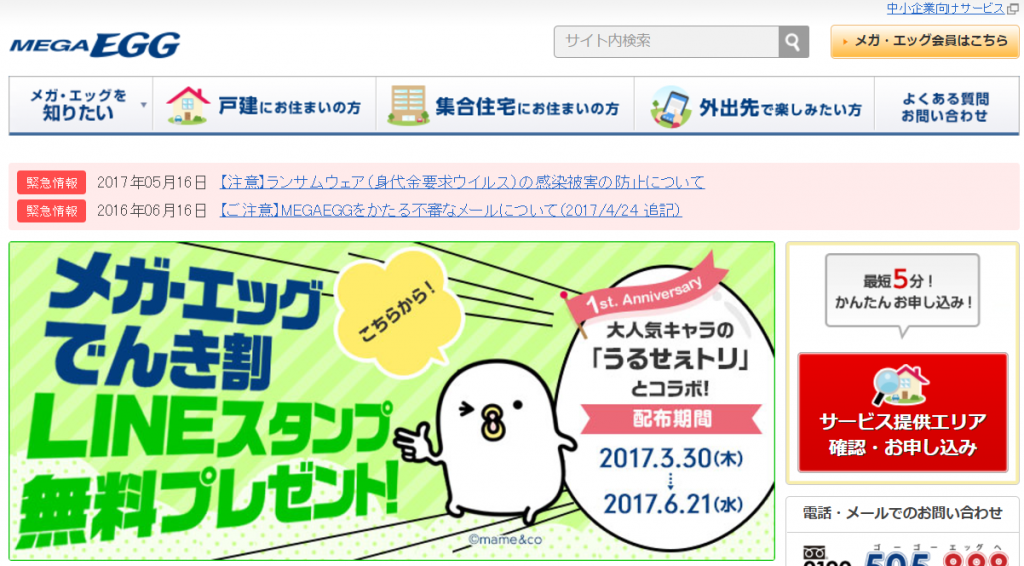 【メガエッグ光】公式サイトのキャプチャ