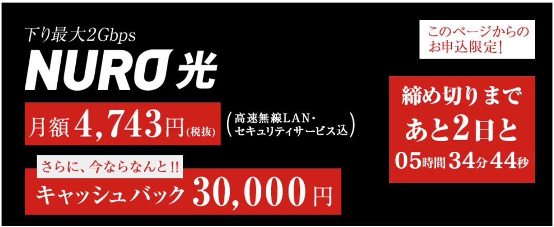 NURO光の公式キャンペーン「キャッシュバック」画像