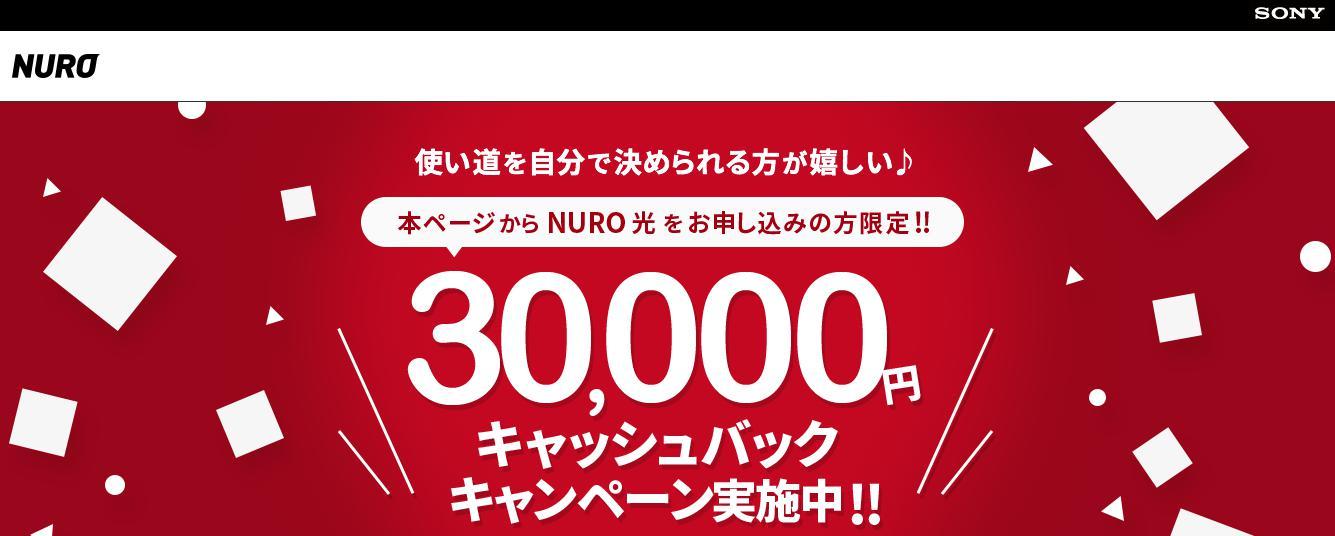 NURO光のキャンペーン画像:キャッシュバック3万円