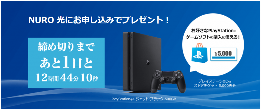 NURO光の公式キャンペーン「PS4」画像