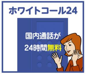 ソフトバンクのホワイトコール24
