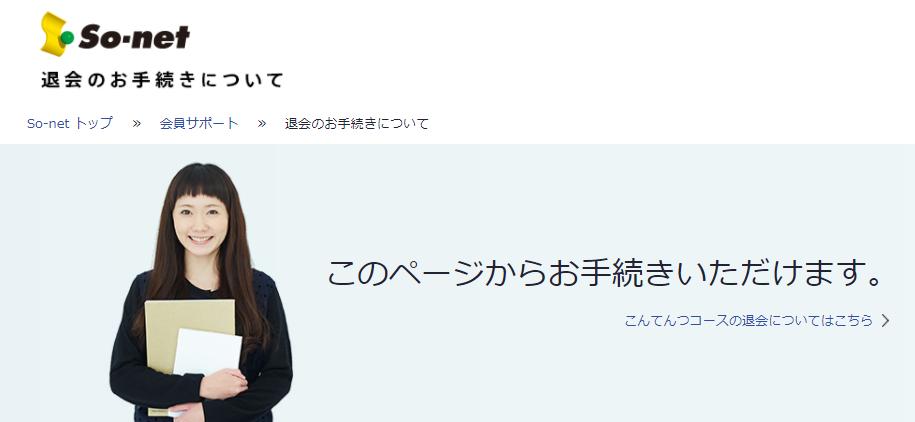 NURO光退会ページのトップ画像