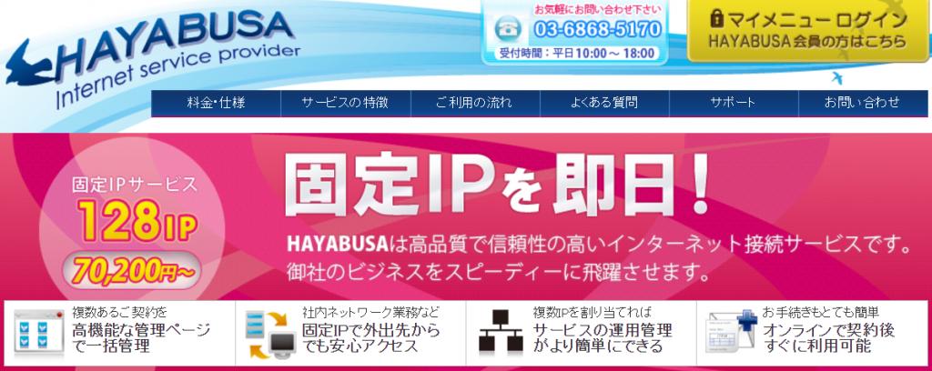 HAYABUSAインターネットのWebサイト画像