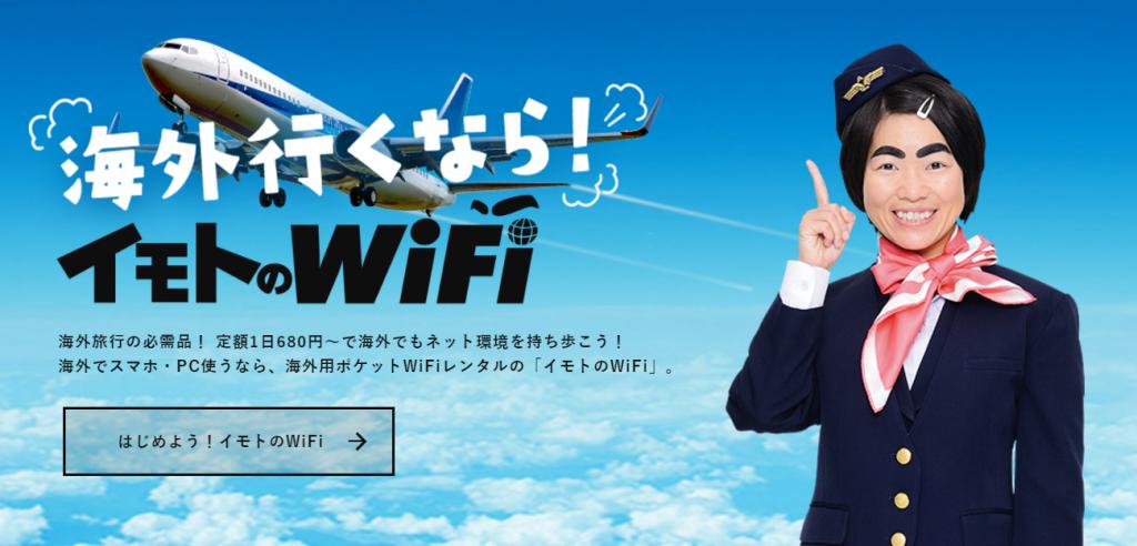 イモトのWiFi、Webサイト画像
