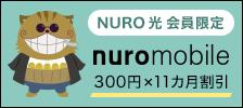nuroモバイルのセット割りキャンペーンバナー