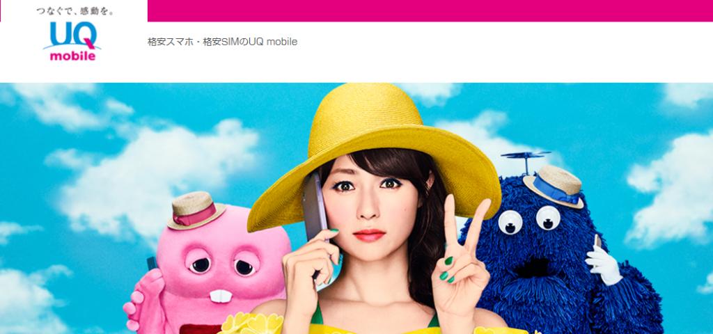 UQモバイルのLP画像