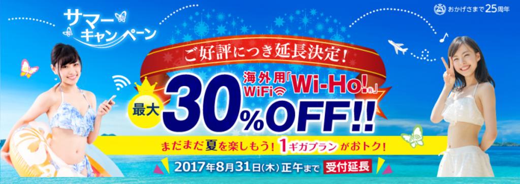 Wi-Ho(ワイホー)、Webサイト画像