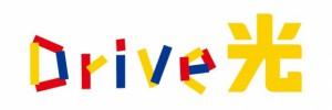 Drive光のロゴ画像
