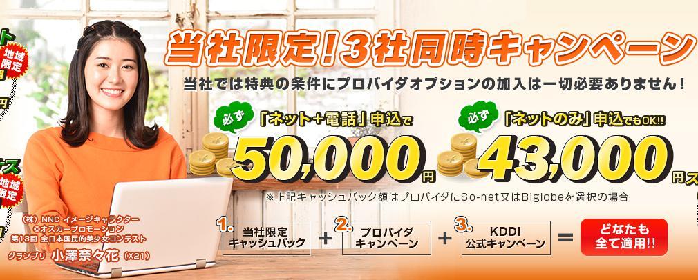 NNコミュニケーションズauひかりのキャンペーン画像:キャッシュバック最大5万円