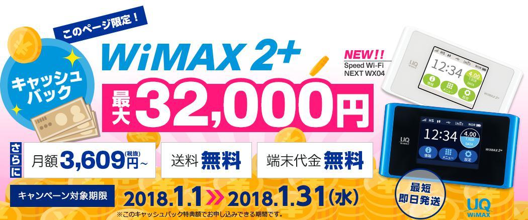 GMOとくとくBB WiMAX2+の2018年1月キャンペーン画像
