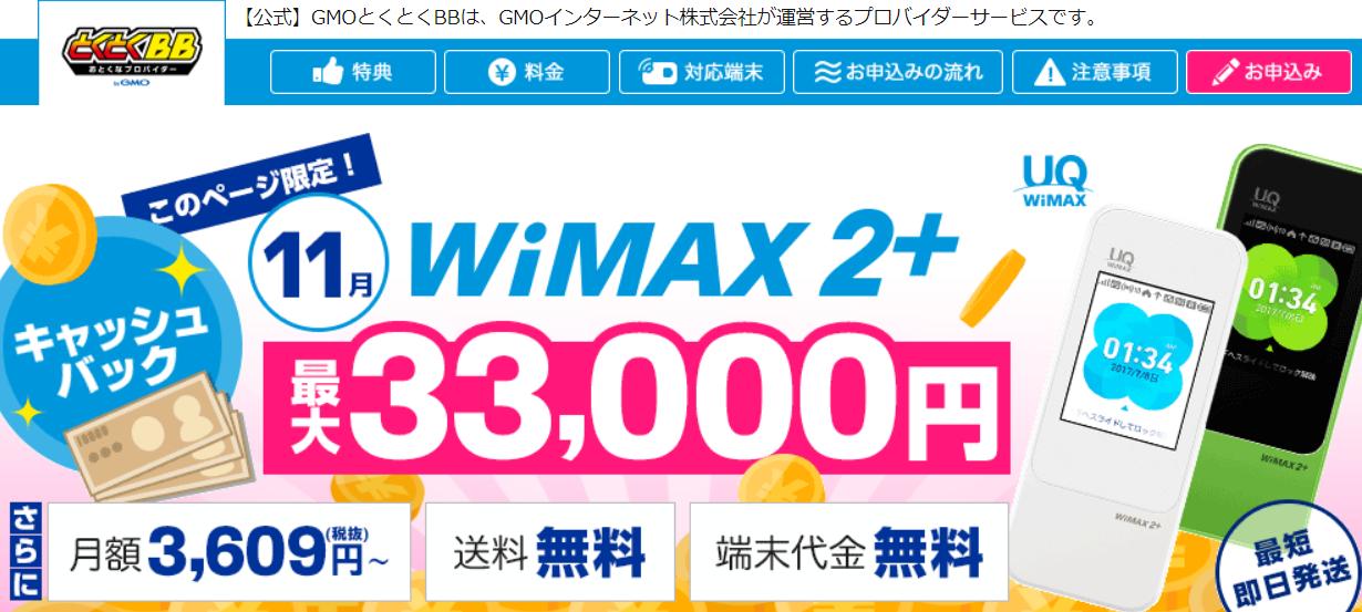 GMOとくとくBB WiMAXの11月キャンペーン画像