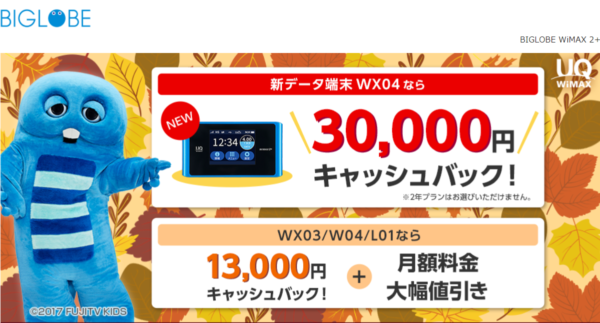 BIGLOBE WiMAX2+の11月キャンペーン画像