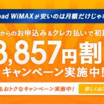 最安は他にある!Broad WiMAXの料金比較と評判・解約方法まとめ
