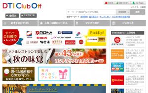 DTI Club OffのWebサイトイメージ
