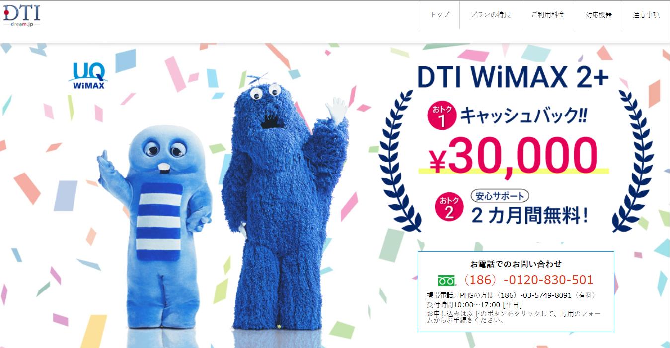 DTI WiMAX2+のWebサイト画像