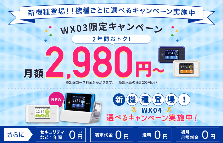 So-netのWiMAXキャンペーン11月分のイメージ画像