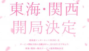 NURO光提供エリア、東海・関西エリア開局発表画像