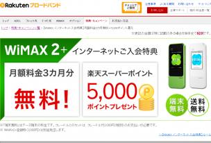 楽天WiMAXのキャンペーン画像