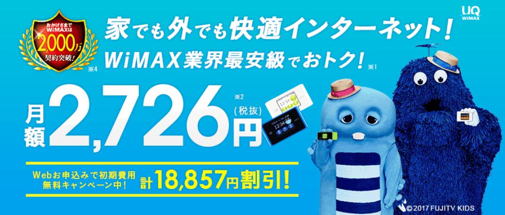 Broad WiMAXのキャンペーン画像2