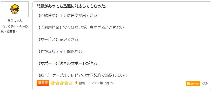 KCNのユーザー評判・口コミその1