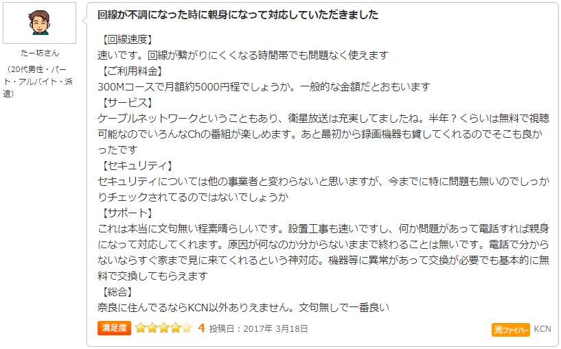 KCNのユーザー評判・口コミその4