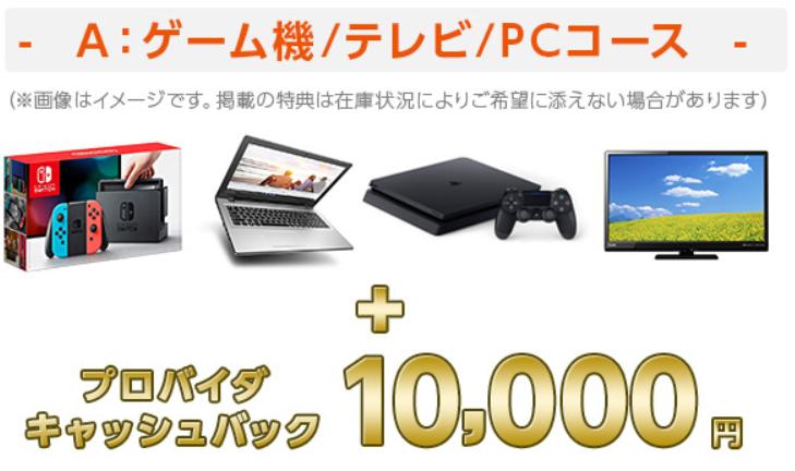 S&NパートナーのキャンペーンAコース。ゲーム機/テレビ/PC+10,000円
