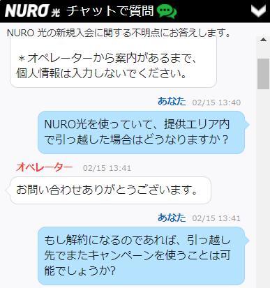 NURO光にチャットで問い合わせ1