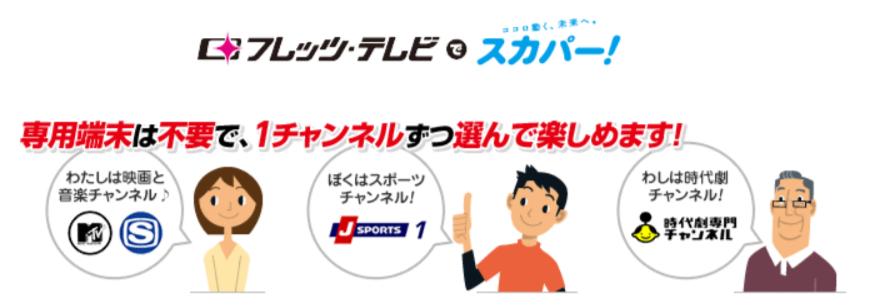 フレッツ・テレビでスカパー!