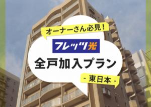 オーナーさん必見!フレッツ光「全戸加入プラン」の全て|東日本